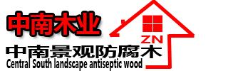 海南防腐木